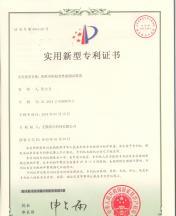 冰箱内胆温变性能测试装置专利证书