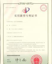 气压式气密性测试仪专利证书