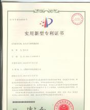 水压式气密性测试仪专利证书