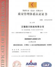 ISO9001证书认证